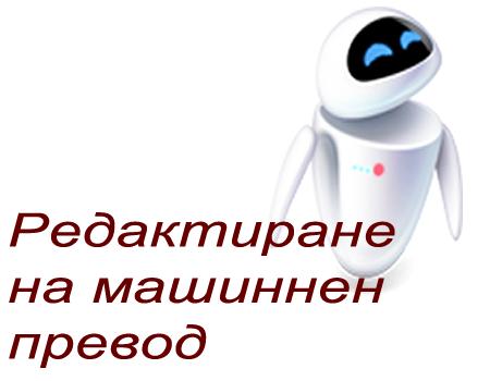 Редактиране на машиннен превод
