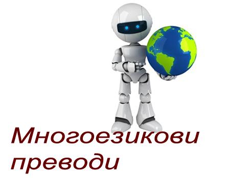 Многоезикови преводи