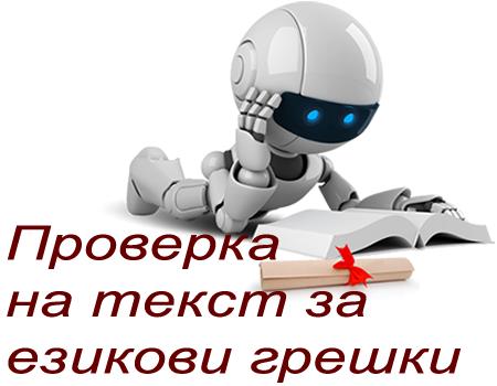 Проверка на текст за езикови грешки