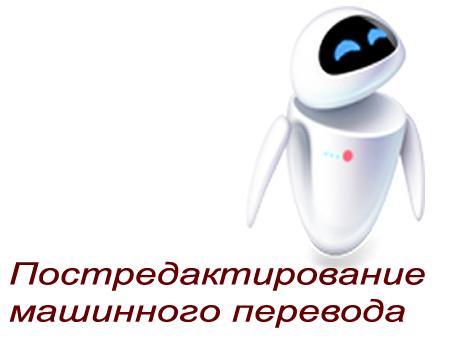 Постредактирование машинного перевода
