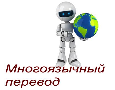 Многоязычный перевод